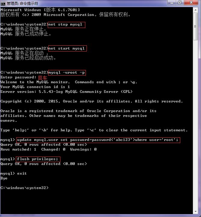 mysql 找回密码win版